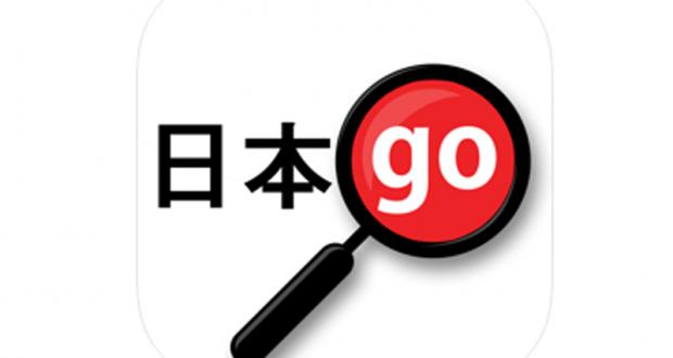 Application Yomiwa - Dictionnaire japonais gratuit